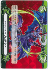 Shura Stealth Dragon, Jamyocongo Imaginary Gift Protect 2 V-GM2/0015