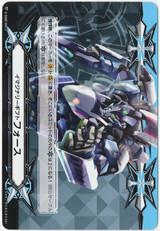Super Dimensional Robo, Dailiner Imaginary Gift Force 2 V-GM2/0017