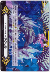 Blue Storm Supreme Dragon, Glory Maelstrom Imaginary Gift Accel 2 V-GM2/0018