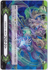 Ice Prison Necromancer, Cocytus Imaginary Gift Protect 2 V-GM2/0019