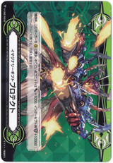 True Demonic Rifle Rogue, Gunningcoleo Imaginary Gift Protect 2 V-GM2/0030
