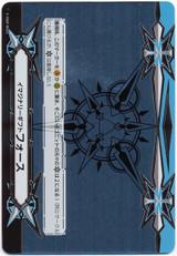 Imaginary Gift Force 2 V-GM2/0031