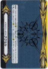 Imaginary Gift Accel 2 V-GM2/0032