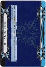 Imaginary Gift Force 2 V-GM2/0034