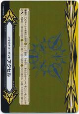 Imaginary Gift Accel 2 V-GM2/0035