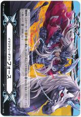 Illusionary Revenger, Mordred Phantom Imaginary Gift Force 2 V-GM2/0038