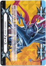 Nullity Revenger, Masquerade Imaginary Gift Force 2 V-GM2/0039