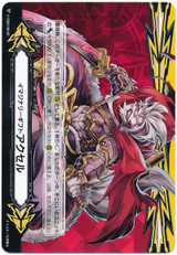 Samurai Chieftain, HYU-GA Imaginary Gift Accel 2 V-GM2/0040