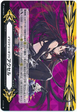 Silver Thorn Dragon Tamer, Luquier Imaginary Gift Accel 2 V-GM2/0041