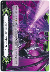 Demonic Deep Phantasm Emperor, Brufas Imaginary Gift Protect 2 V-GM2/0042