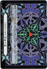 Blaster Dark Imaginary Gift Force 2 V-GM2/0044