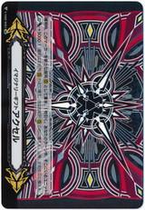 Imaginary Gift Accel 2 V-GM2/0051 IGR