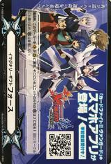Imaginary Gift Force 2 V-GM2/0057