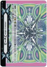 Imaginary Gift Force 2 V-GM2/0082 IGR