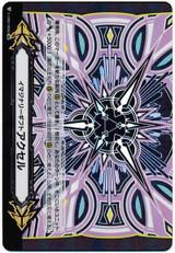 Imaginary Gift Accel 2 V-GM2/0083 IGR