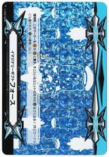 Imaginary Gift Force 2 V-GM2/0090 RRR