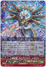 Golden Dragon, Spearex Dragon V-SS01/011 RRR