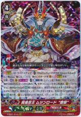 "Enma Stealth King, Mujinlord ""Dagoku"" V-SS01/014 RRR"