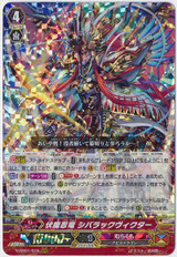 Ambush Demon Stealth Dragon, Shibarakku Victor V-SS01/016 RRR