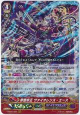 Shootdown Emperor, Violence Ace V-SS01/021 RRR