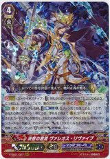 Torrent of Determination, Valeos Revive V-SS01/027 RRR