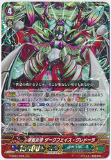 Guilty Empress, Darkface Gredora V-SS01/028 RRR