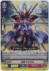 Stealth Dragon, Yamisaki V-SS01/038 RR