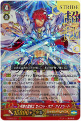 Divine Knight of Twin Absolutes, Saint of Twin Sword V-SS01/007 RRR Hot Stamped