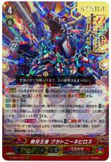 Unrivaled Ruler, Gluttony Nebiros V-SS01/015 RRR Hot Stamped