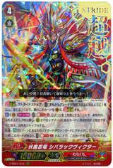Ambush Demon Stealth Dragon, Shibarakku Victor V-SS01/016 RRR Hot Stamped