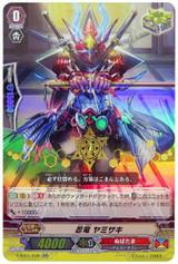 Stealth Dragon, Yamisaki V-SS01/038 RR Hot Stamped