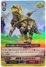 Raid Dragon, Guerrillapstaco V-SS01/039 RR Hot Stamped