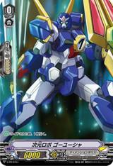 Dimensional Robo, Goyusha V-PR/0151 PR Foil
