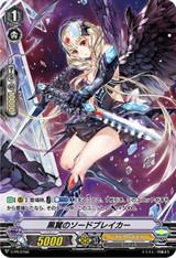 Black-winged Swordbreaker V-PR/0166 PR
