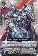 Cloud Lancer, Gmoris V-PR/0171 PR