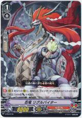 Stealth Dragon, Wrigglebiter V-PR/0175 PR
