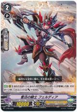 Impetuous Knight, Ferdiad V-PR/0184 PR