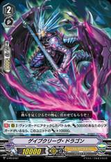 Gapecleave Dragon V-PR/0187 PR