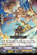 Knight of Reverberation, Hafren V-PR/0188 PR