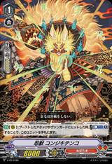 Stealth Beast, Konjiki Tenko V-PR/0189 PR