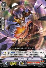 Stealth Fiend, Harikentengu V-PR/0190 PR