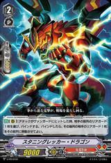 Stunning Wrecker Dragon V-PR/0191 PR