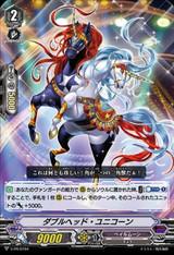 Double Head Unicorn V-PR/0194 PR