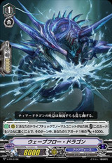 Waveflow Dragon V-PR/0196 PR
