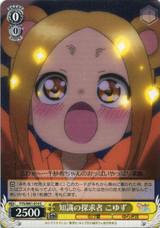 Koyuzu, Seeker of Oppai YYS/W61-014 C