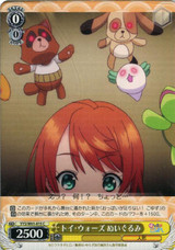 Toy-Wars Plush Doll YYS/W61-015 C