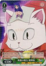 Cat God, Invincible Partner YYS/W61-044 C