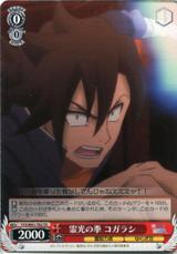 Kogarashi, Lightning Punch YYS/W61-T02 TD