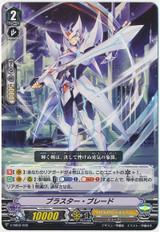 Blaster Blade V-SS02/005