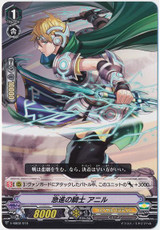 Radical Knight, Anil V-SS02/010